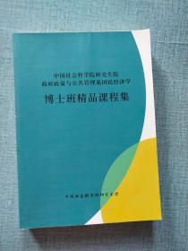 中国社会科学院研究生院 政府政策与公共管系国民经济学 博士班精品课程集