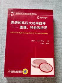 国际电气工程先进技术译丛·先进的高压大功率器件:原理、特性和应用