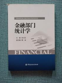 金融部门统计学