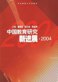 中国教育研究新进展·2004