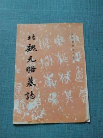 北魏元略墓志