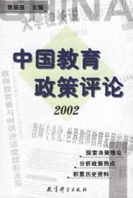 中国教育政策评论.2002