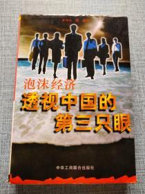 泡沫经济:透视中国的第三只眼