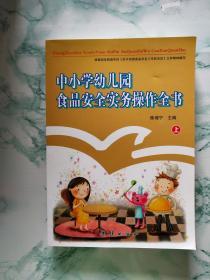 中小学幼儿园食品安全实务操作全书(上 )