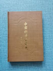 中国科学家辞典 现代第二分册