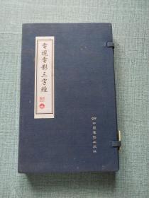 电视电影三字经(修订版)线装带盒