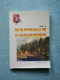 林业产值的计量分析和应用研究——博士林业文库