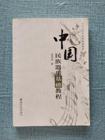 """中国民族器乐基础教程/""""十三五""""系列规划教材附光盘"""