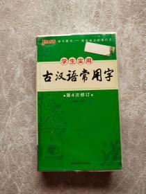2018 学生实用古汉语常用字(第4次修订)
