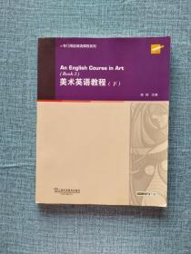 专门用途英语课程系列:美术英语教程(下)