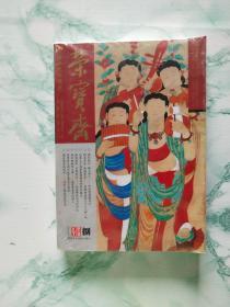 荣宝斋 2017年第9期