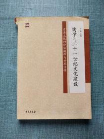 儒学与二十一世纪文化建设:首善文化的价值阐释与世界传播