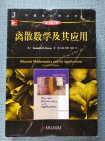 计算机科学丛书:离散数学及其应用(原书第7版)