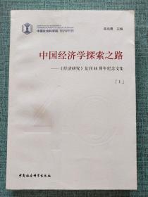 中国经济学探索之路——《经济研究》复刊40周年纪念文集 上册