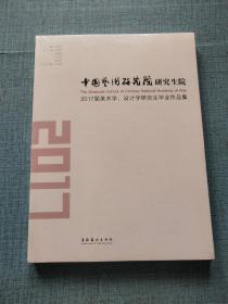 中国艺术研究院研究生院 2017届美术学设计学研究生毕业作品集