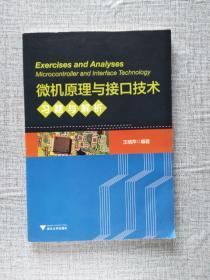 微机原理与接口技术习题与解析