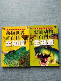 史前动物百科全知道——中国孩子成长必读书  动物世界百科全知道——中国孩子成长必读书    两本合售