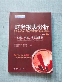 财务报表分析:负债、权益、现金流量表(BOOK3)