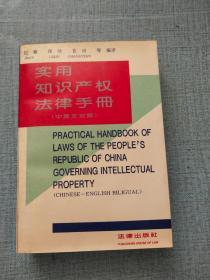实用知识产权法律手册:中英文对照本