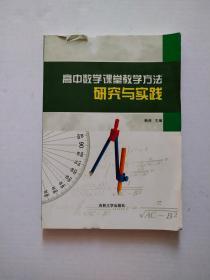 高中数学课堂教学方法研究与实践