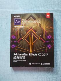 Adobe After Effects CC 2017经典教程