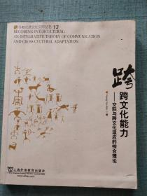 外教社跨文化交际丛书·跨文化能力:交际与跨文化适应的综合理论