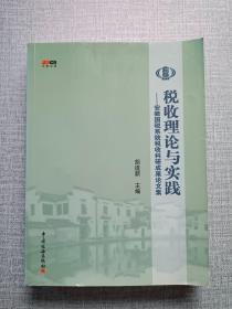 税收理论与实践:安徽国税系统税收科研成果论文集