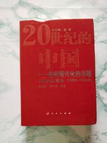 走向现代化的历程:社会生活卷(1990-1949)