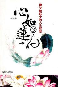 心如莲花3
