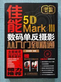 佳能5D Mark III 数码单反摄影从入门到精通