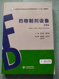 """药物制剂设备(第2版)(全国高职高专院校药学类与食品药品类专业""""十三五""""规划教材)"""