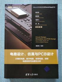 电路设计、仿真与PCB设计:从模拟电路、数字电路、射频电路、控制电路到信号完整性分析