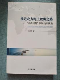 """推进北方海上丝绸之路:""""北极问题""""国际治理视角"""