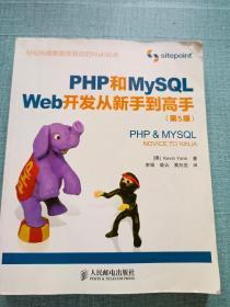 PHP和MySQL Web开发从新手到高手(第5版)