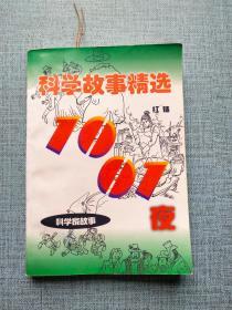 科学故事精选1001夜
