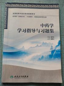 中药学学习指导与习题集(本科中医药类配教)