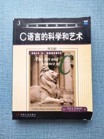 C 语言的科学和艺术(英文版)