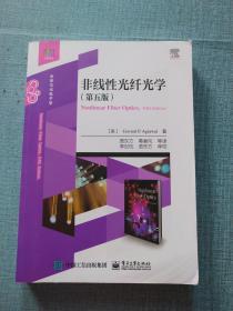 非线性光纤光学(光学与光电子学第5版)/经典译丛