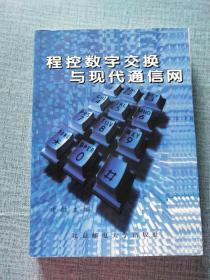 程控数字交换与现代通信网
