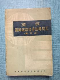 英汉国际政治经济法律词汇增订本