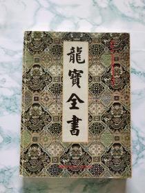 旅欧居法最新实用指南-龙宝全书