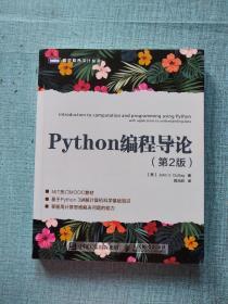Python编程导论(第2版)
