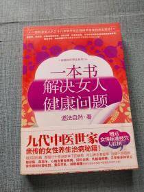 一本书解决女人健康问题