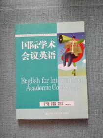 国际学术会议英语(任务驱动型研究生公共英语系列教材)附光盘