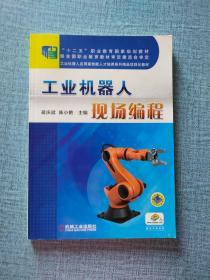 """工业机器人现场编程/""""十二五""""职业教育国家规划教材·工业机器人应用高技能人才培养系列精品项目化教材"""