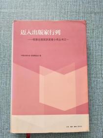 迈入出版家行列:韬奋出版奖获奖者小传丛书之一
