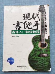 现代吉他手:吉他入门初级教程