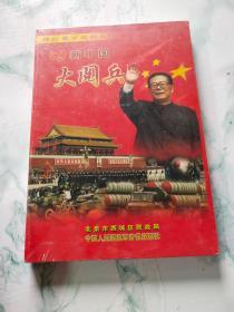50新中国大阅兵 50新中国大阅兵 2CD
