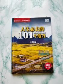 世界印象·人生必去的101个地方(中国篇)