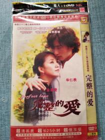 完整的爱 DVD